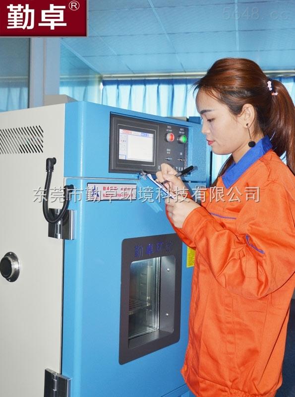 -30C°东莞高低温试验箱 台州高低温试验箱 国产高低温试验箱 快速高低温试验箱