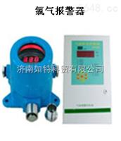 氯气厂专用氯气泄漏报警器|氯气报警器生产厂家