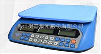 香山计价秤ACS-JC61 15/30KG