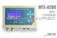 塔机/吊远程监控系统-宜昌微特电子设备有限责任公司