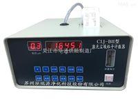 CLJ-BII尘埃粒子计数器LED