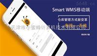 第三方物流Smart WMS仓储管理系统智能手机APP