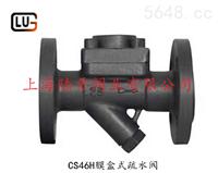 膜盒式蒸汽疏水阀 上海陆贡疏水阀厂家