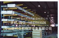 江门仓库组合货架定制(悬臂重力式货架)广东货架型材货架定制